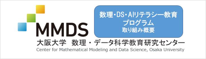 数理・DS・AIリテラシー教育プログラム