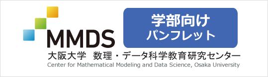 MMDS学部向けパンフレット